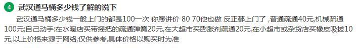 深圳通厕所价格信息